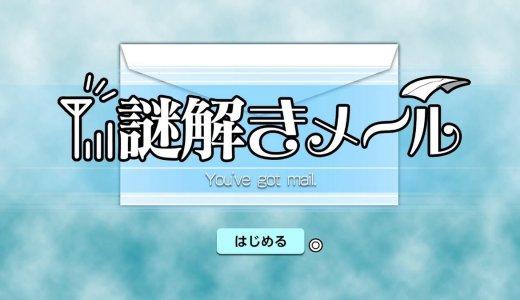 『謎解きメール』全トロフィー取得の手引き【200円・1時間半で完了】