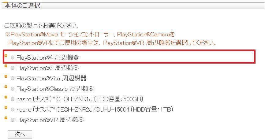 PlayStation4 周辺機器にチェックを入れて次のページへ