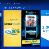 PlayStation Plus Double Discount