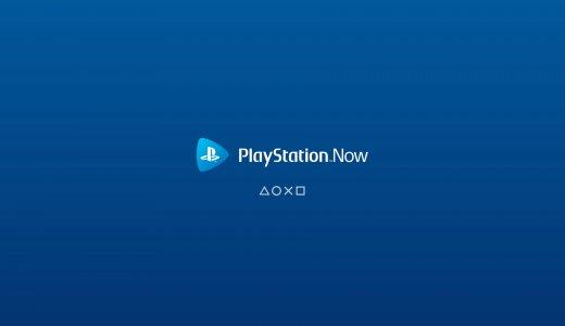 PlayStation Nowに新規加入してみた【リニューアル版】
