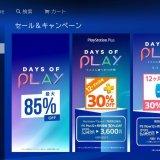 『Days of Play 2020』セールからトロフィー記事をピックアップ / ファミマPSストアカード購入で10%還元