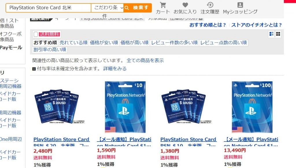 【番外】Yahoo!ショッピング
