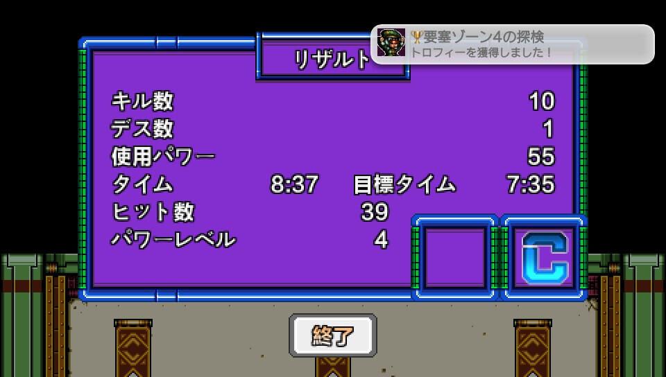 要塞ゾーン4の探検