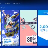 今週の1本は『神田川JET GIRLS』 / マルチプレイゲーム セールがスタート(~7/14火 23:59)