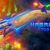 『Habroxia』プラチナトロフィー取得の手引き【2時間30分】