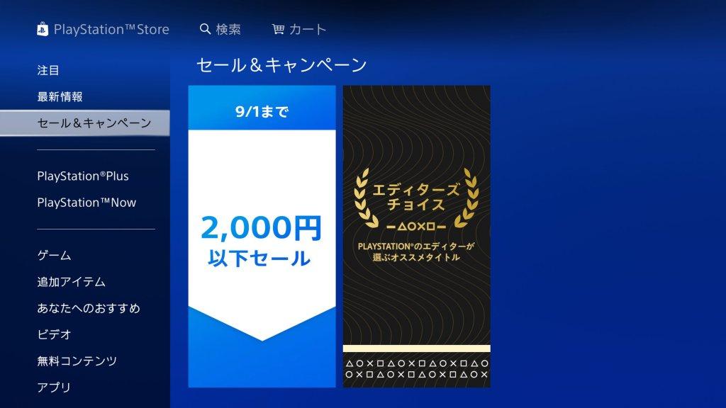 2000円以下