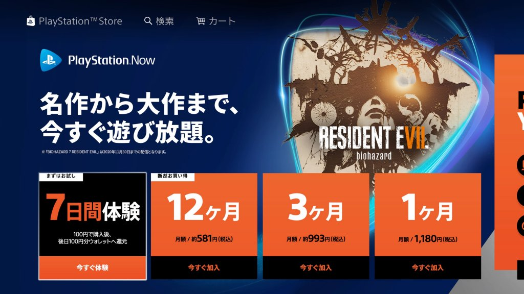 PS Now : PS Plus 9月更新分【2020年】