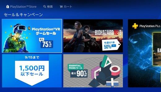 『今週の1本』と『PlayStationVR ゲームセール』 (9/22まで)