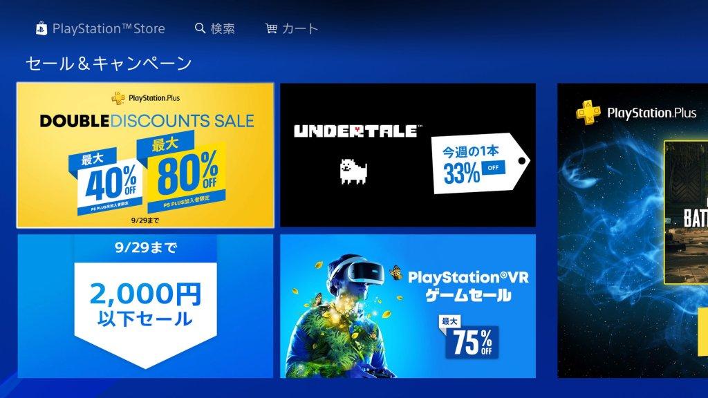 PlayStation®Plus Double Discounts Sale