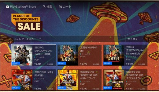『PLANET OF THE DISCOUNTS SALE』がスタート(11/20まで)