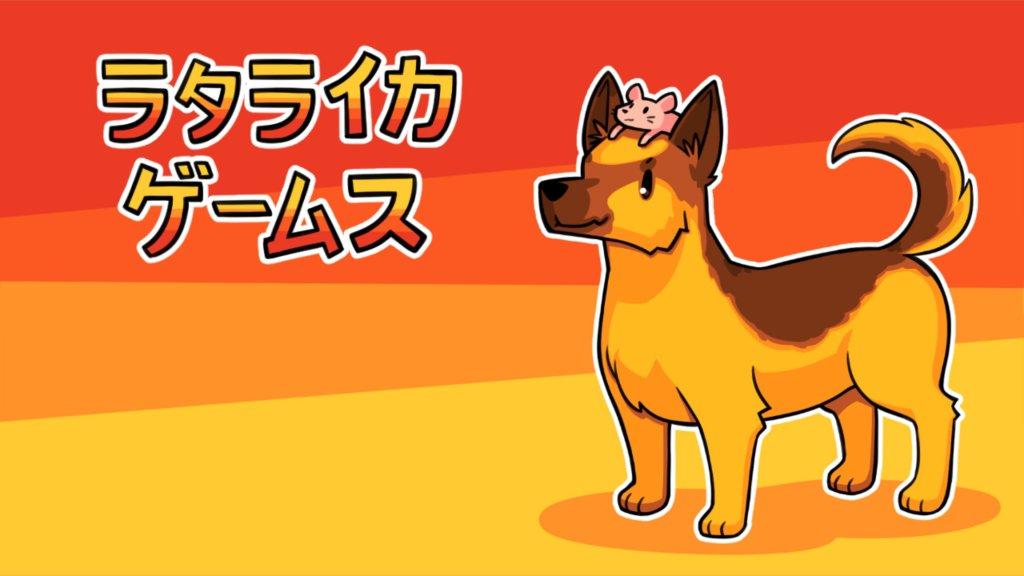 ラタライカゲームスロゴ
