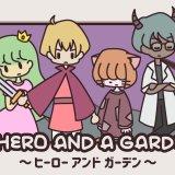 『A HERO AND A GARDEN』プラチナトロフィー取得の手引き【1時間15分ほどで完了】