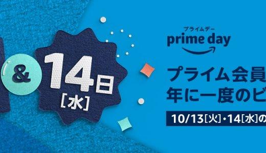 Amazonプライムデーで各種ハードがお買い得?(10月13日~14日)