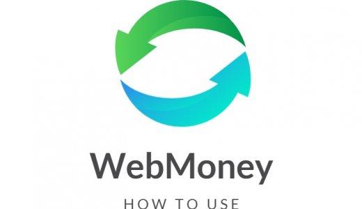 WebMoneyの端数の使い道をいくつか紹介してみる