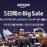 『Amazonブラックフライデー&サイバーマンデー』でゲームセールをチェック(~12/1)