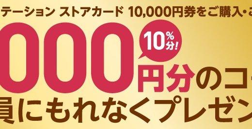 セブンイレブン・ローソンにてPSストアカード1万円券購入で1千円還元キャンペーンがスタート(1/3まで)