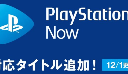PS Now : PS Plus 12月更新分【2020年】
