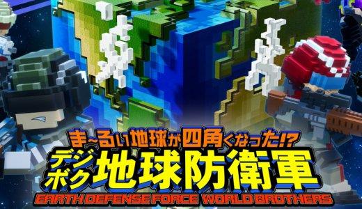 今週発売のPS5・PS4タイトル【2020年12月第4週】