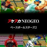 『アケアカNEOGEO ベースボールスターズ2』全トロフィー取得の手引き【約1時間半ほど】