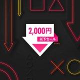 2000円セール