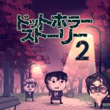 『ドットホラーストーリー2』プラチナトロフィー取得の手引き【約2時間30分ほど】