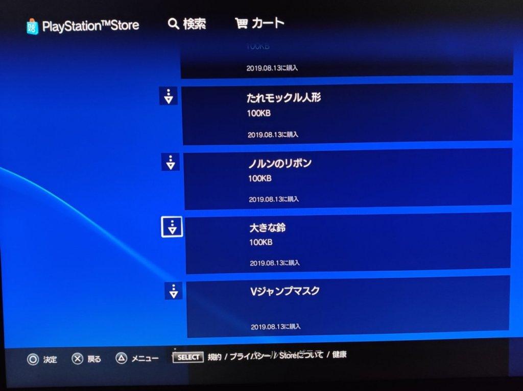 読まないリスト【PS3】