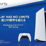 amazonでPS5/PS4関連商品で使える500円offクーポン配布中、他値引き情報(5/31まで)