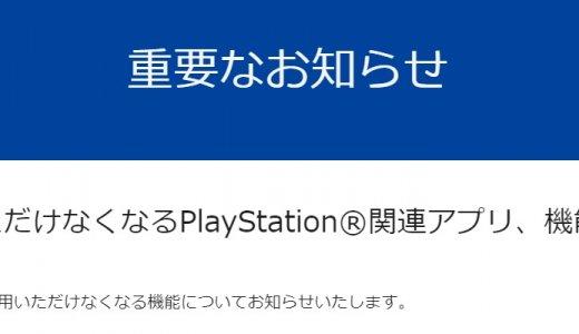 PS3/Vita向けPSストアの新規購入停止。購入済ゲームは再DL可能、他