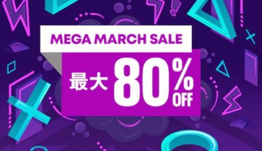 『MEGA MARCH SALE』 & 『2,000円以下セール』からトロフィー攻略記事をピックアップ(3/31まで)
