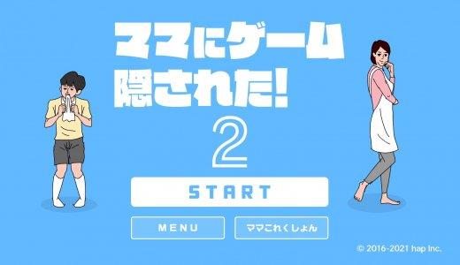 『ママにゲーム隠された2』全トロフィー取得の手引き【約1時間30分ほど】