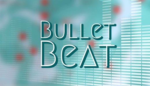 『Bullet Beat』プラチナトロフィー取得の手引き【約40分】