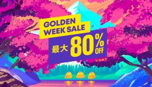 『GOLDEN WEEK SALE』からトロフィー攻略記事をピックアップ(5/12まで)