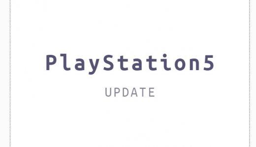PS5とPS4のアップデートが同時に来ました【2021.4.14】