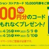 PSストアカード10,000円購入で全員に1,000円還元キャンペーンがスタート、他(5/9まで)