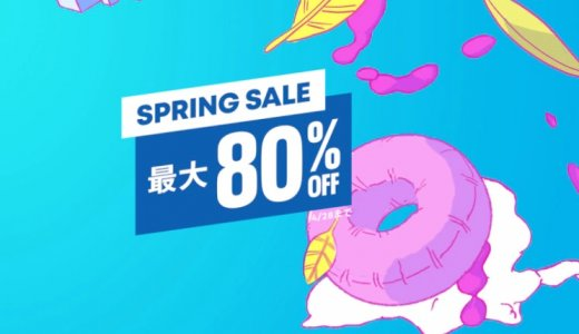 『Spring Sale』からトロフィー攻略記事をピックアップ【更新版】(4/28まで)