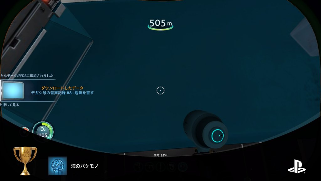 海のバケモノ