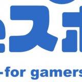 月間30万PVを誇るゲーム情報メディア『eスポ』さんに紹介記事が掲載されました