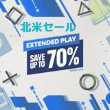 【北米】『EXTENDED PLAY SALE』からトロフィー攻略記事をピックアップ(5/27まで)