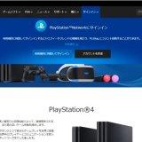 Web版My PlayStationのサービス提供が終了しました