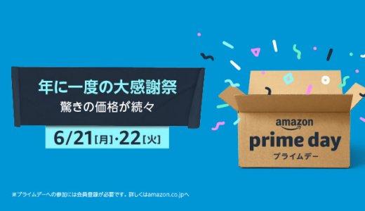 amazonプライムデーからゲーム関連商品をチェックしてみる【6月21日・22日】