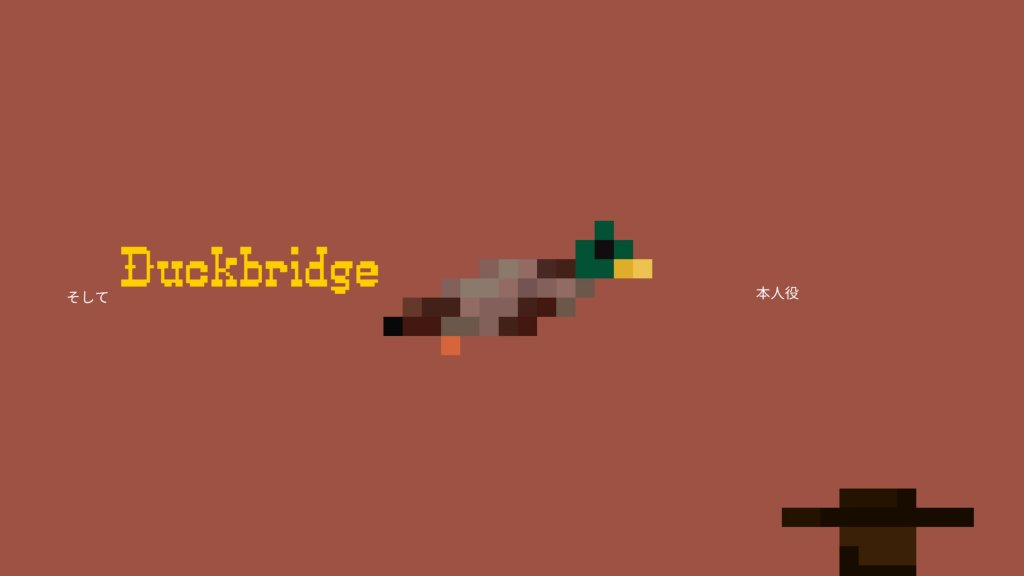 ダックブリッジ