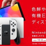 Nintendo Switch(有機ELモデル) が2021年10月8日(金)に発売決定
