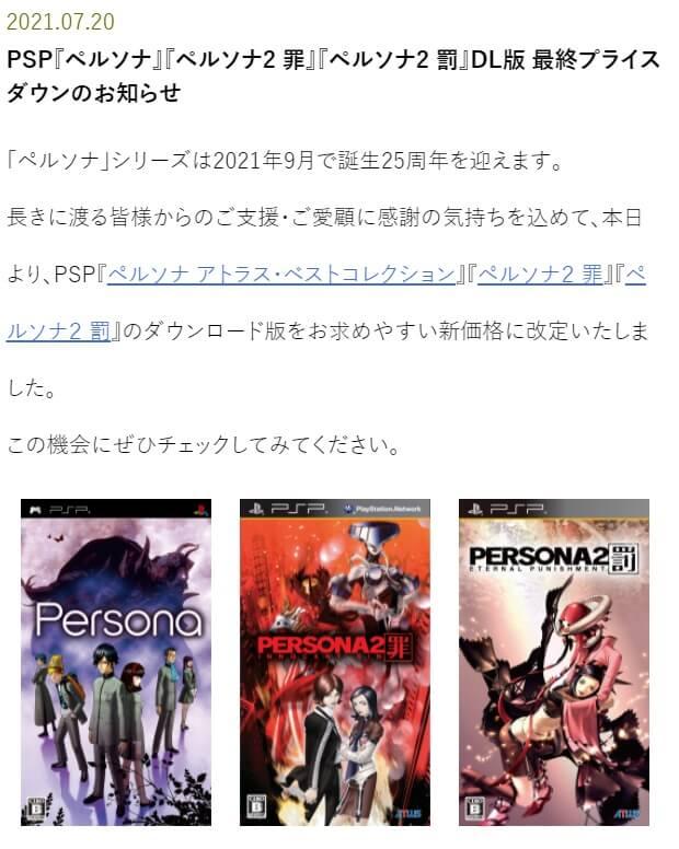 http://p-ch.jp/news/6377/