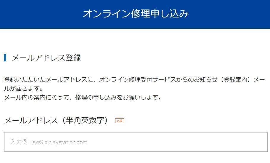 https://www.jp.playstation.com/sys/support/online-repairs/?emcid=info_repairs_onlinerepairs