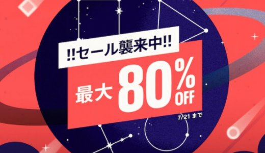 『Planet of The Discounts Sale』他、セールからトロフィー記事を抜粋(7月21日まで)