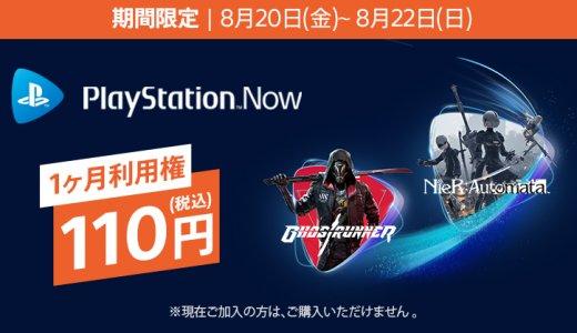 PS Now1ヶ月利用権が110円になったのでトロフィーを考える(8月22日【日】まで)