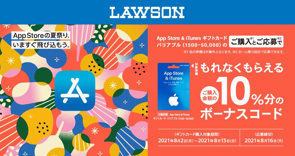 https://giftportal.jp/itunes.lws23/