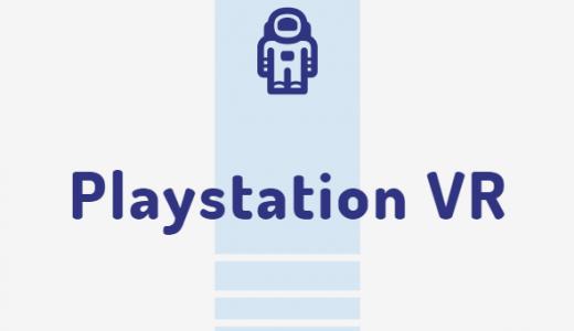 【北米】『PlayStation VR Sale』から対象タイトルを掲載(9月9日まで)【トロフィー攻略なし】