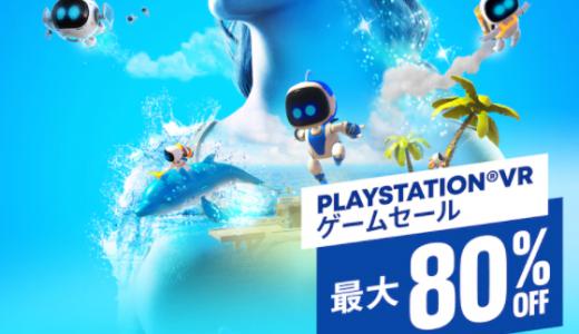『PlayStation VRゲームセール』から対象タイトルを掲載(9月8日まで)【トロフィー攻略なし】