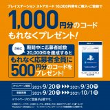 【未達】PSストアカード10,000円以上購入で1,000円還元キャンペーンがセブンイレブンでスタート(9/30まで)